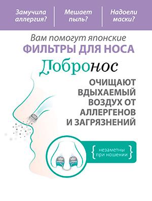 Фильтры для носа - Добронос