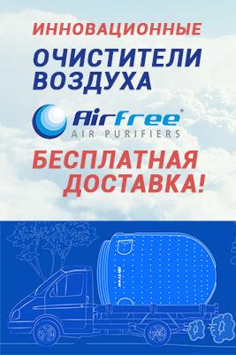 Бесплатная доставка - Airfree