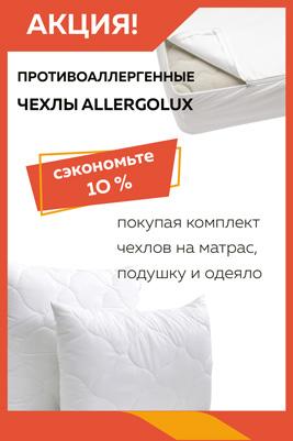 Экономьте 10% покупая комплект чехлов Allergolux