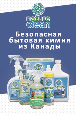 Безопасная бытовая химия Nature Clean